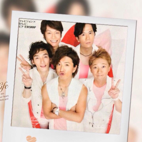 SMAP大好き〜