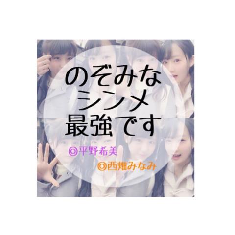 ♡ : 最 強 シ ン メ