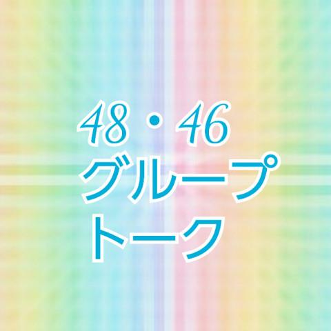 48・46グループ