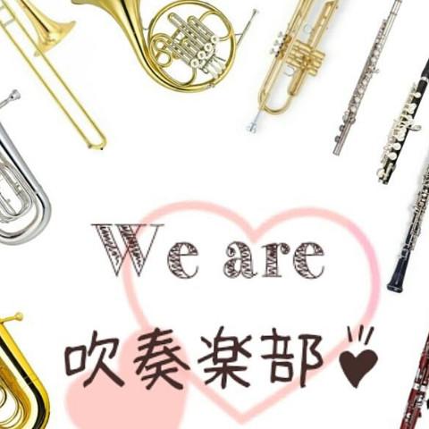 横浜市の吹奏楽部の中学生の方話しましょう!