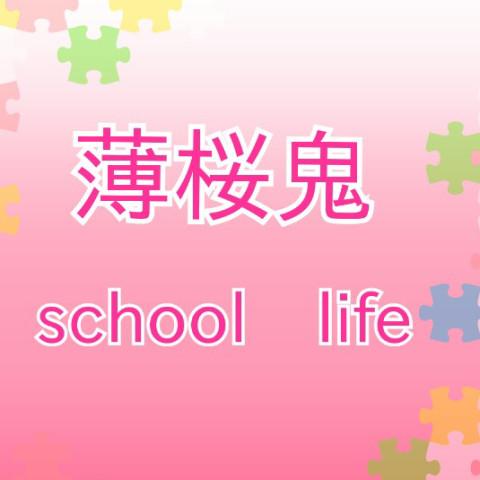 薄桜鬼 school life