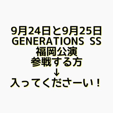 SS マリンメッセ福岡9月24日,9月25日参戦する方