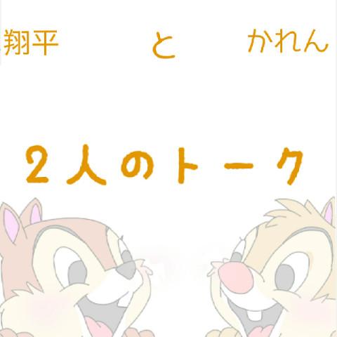 ☆翔平☆&♡かれん♡の会話