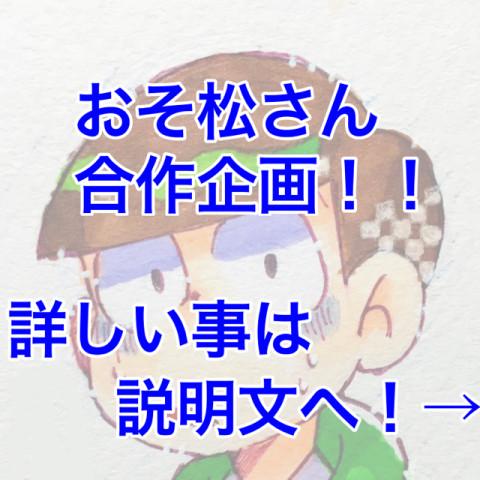 おそ松さん合作企画!!