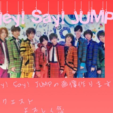 Hey! Say! JUMPの画像作ります💓