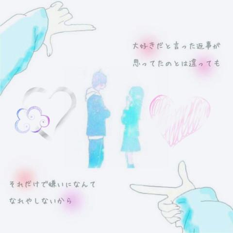イケナイ恋〆